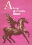 Atelier al cercurilor literare, Ed. Facla, 1977.